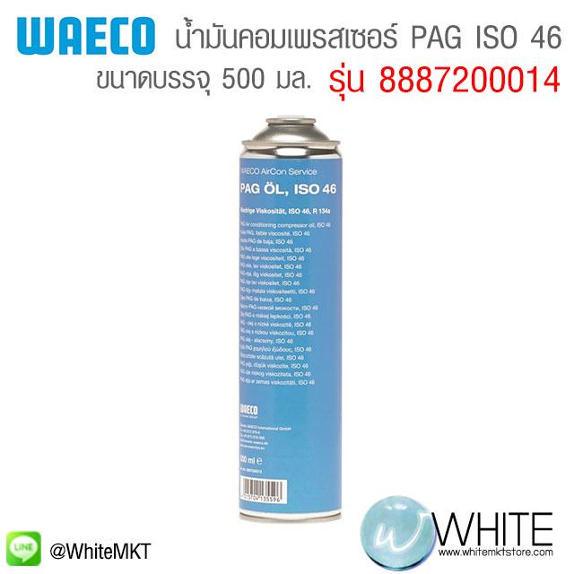 น้ำมันคอมเพรสเซอร์ PAG ISO 46 ขนาดบรรจุ 500 มล. รุ่น 8887200014 ยี่ห้อ WAECO จากประเทศเยอรมัน