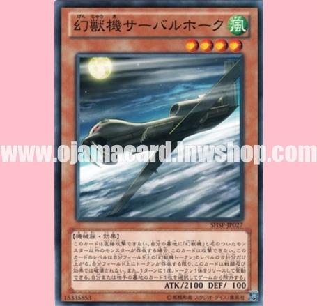 SHSP-JP027 : Mecha Phantom Beast Sabrehawk (Common)