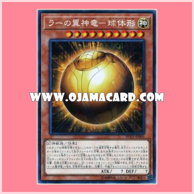 RC02-JP006 : The Winged Dragon of Ra - Sphere Mode / Winged Divine Dragon of Ra - Sphere Mode (Collectors Rare)
