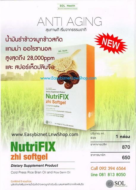 Nutrifix Sofegel น้ำมันรำข้าวผสมสปอร์เห็ดหลินจือ P01