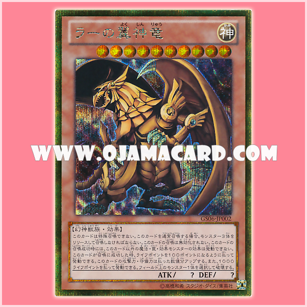 GS06-JP002 : The Winged Dragon of Ra / Winged God Dragon of Ra (Gold Secret Rare)