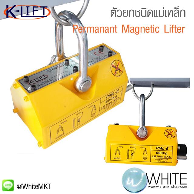 ตัวยกชนิดแม่เหล็ก ยี่ห้อ K-LIFT (Permanant Magnetic Lifter)