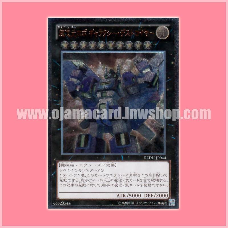 REDU-JP044 : Superdimensional Robot Galaxy Destroyer (Ultimate Rare)