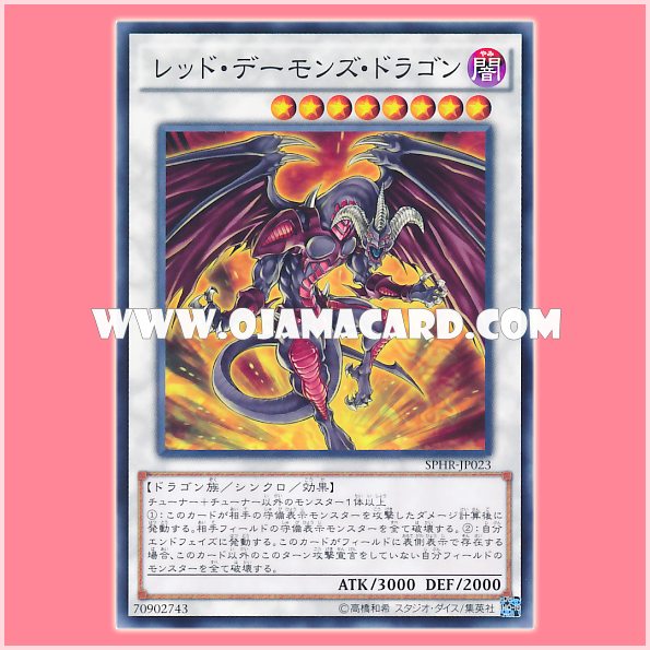 SPHR-JP023 : Red Dragon Archfiend / Red Daemon's Dragon (Common)