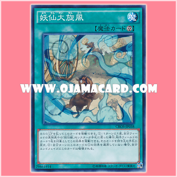 CROS-JP058 : Yosen Tornado (Common)