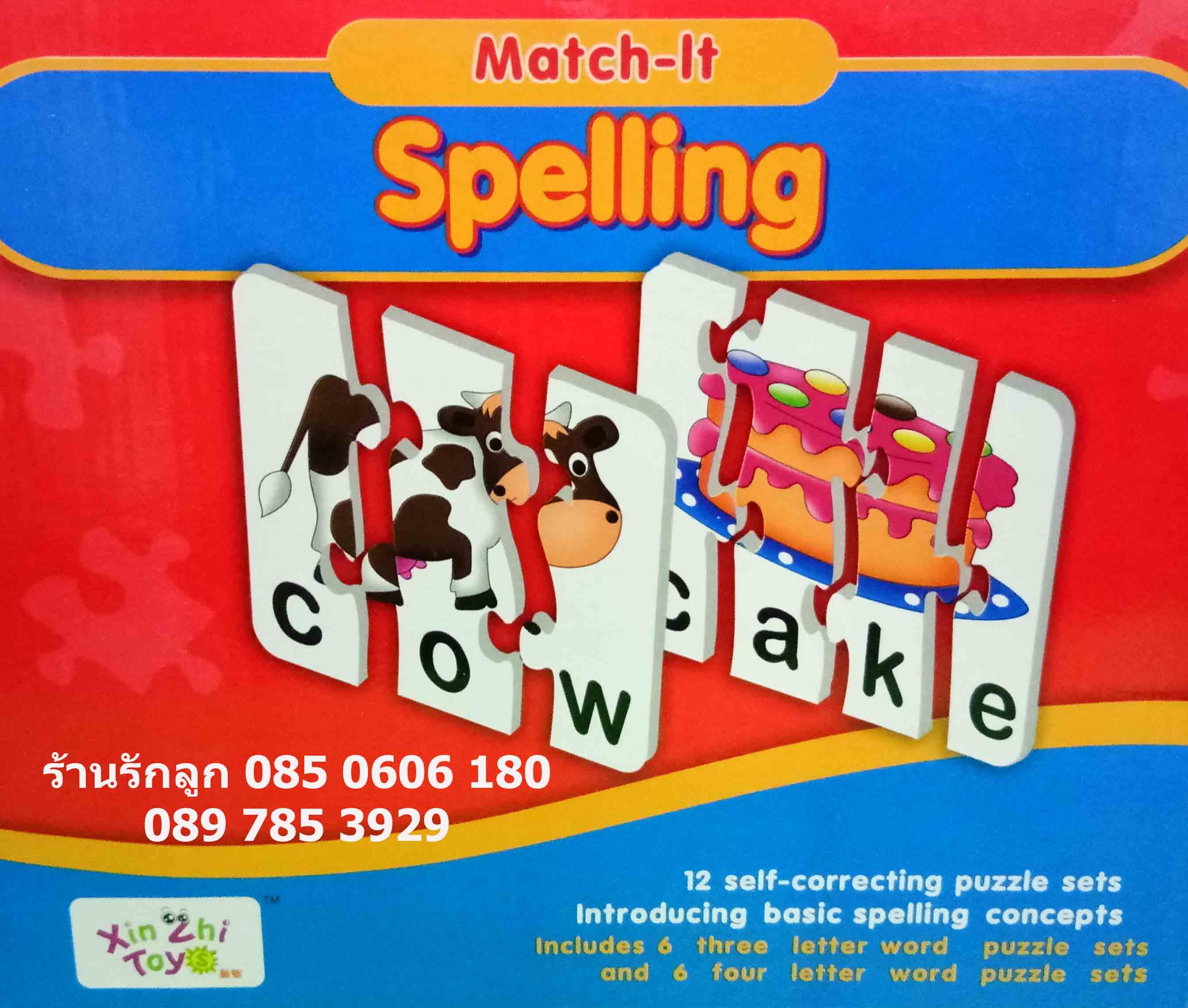 จิ๊กซอว์Match It Spelling จับคู่คำศัพท์ภาษาอังกฤษ