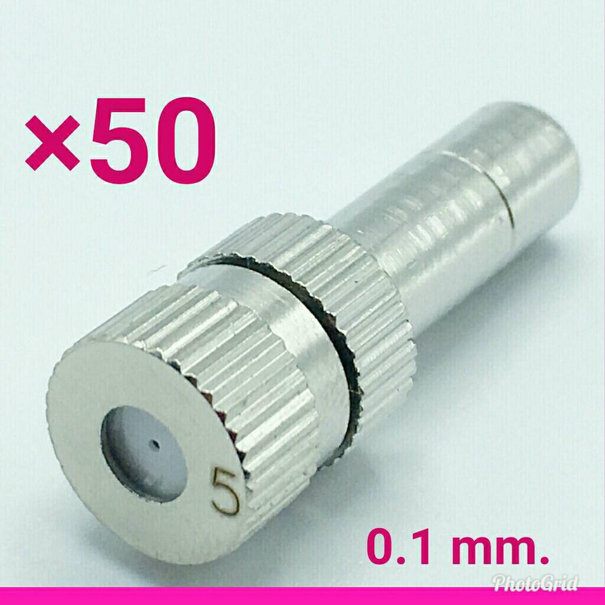 หัวพ่นหมอกละเอียด 0.5 mm. แบบไม่มีกรอง จำนวน 10 หัว