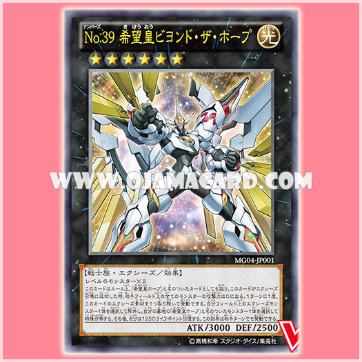 MG04-JP001 : Number 39: Kibouou Beyond the Hope / Numbers 39: King of Wishes, Beyond the Hope (Ultra Rare)