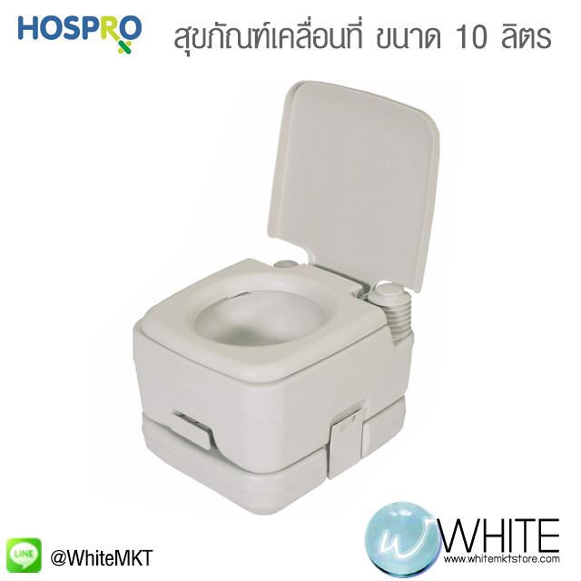 สุขภัณฑ์เคลื่อนที่ 10 Lites Hospro Portable Toilet รุ่น 10LITE