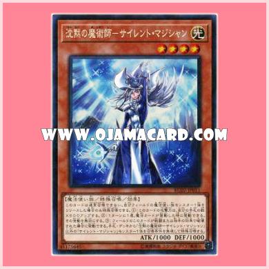 RC02-JP011 : Silent Magician / Silent Magician - Silent Magician (Collectors Rare)