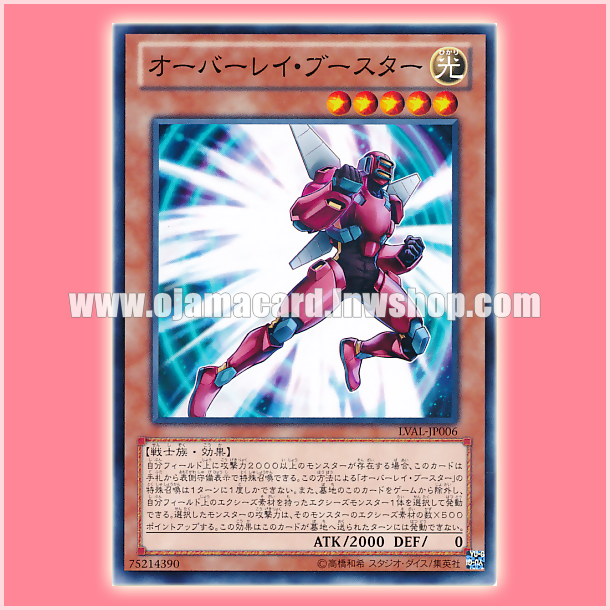 LVAL-JP006 : Overlay Booster (Common)