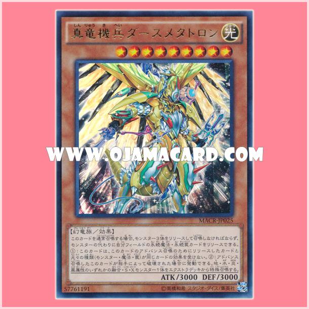 MACR-JP025 : Dozen Da'at Metatron, the True Draco Meksoldier / Dozen-meta-tron, the True Dragon Meksoldier (Ultra Rare)