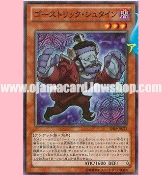 SHSP-JP021 : Ghostrick Stein (Common)
