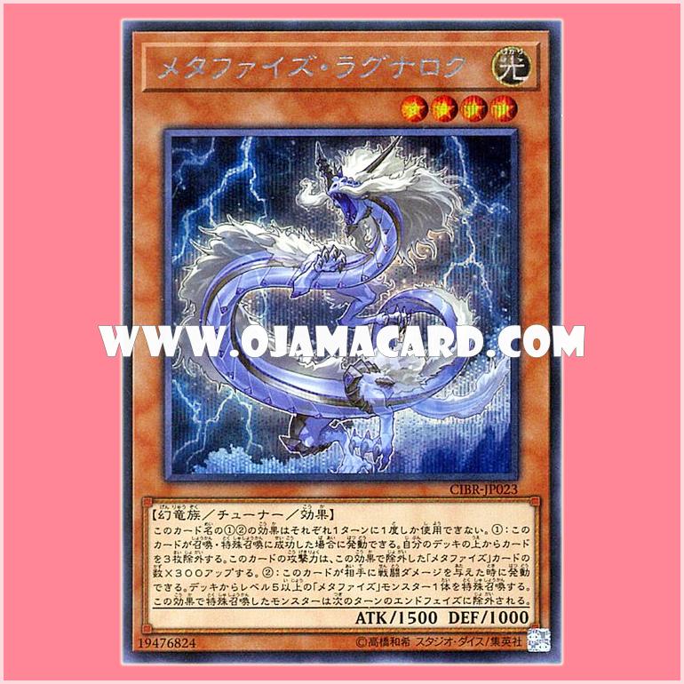 CIBR-JP023 : Metaphys Ragnarok (Secret Rare)