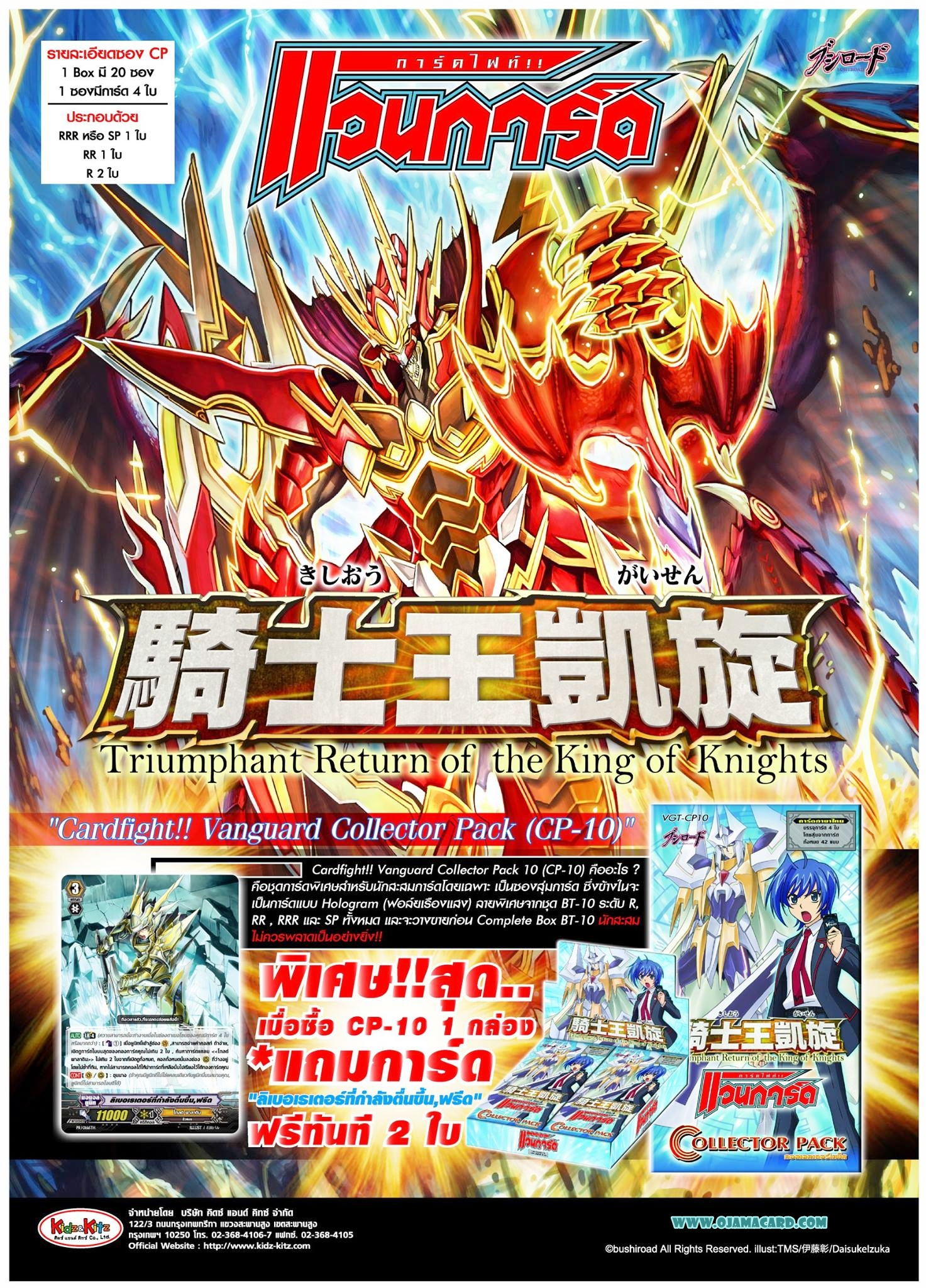 Collector Pack : Triumphant Return of the King of Knights (CP-10)