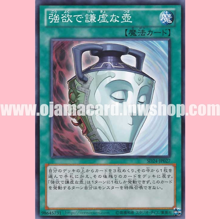 SD24-JP027 : Pot of Duality / Pot of Greed and Humility (Common) 95%
