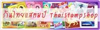 ไทยแสตมป์ ThaiStamp