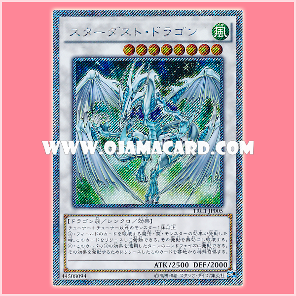TRC1-JP005 : Stardust Dragon (Extra Secret Rare)