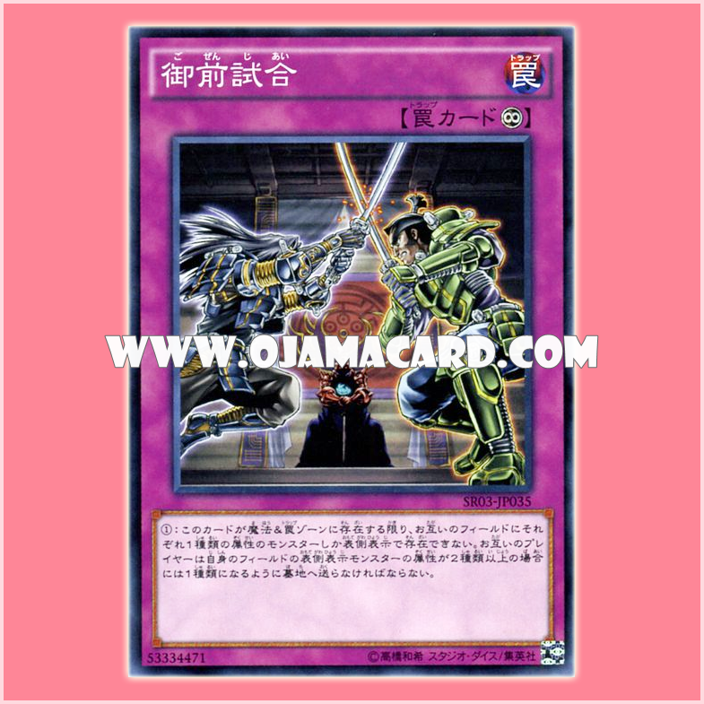 SR03-JP035 : Gozen Match / Match in the Presence of a Lord (Common)