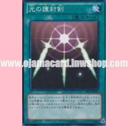 DS13-JPL27 : Swords of Revealing Light (Common)