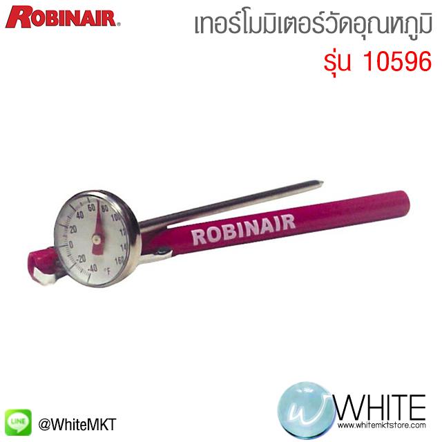 เทอร์โมมิเตอร์วัดอุณหภูมิ รุ่น 10596 ยี่ห้อ Robinair จากประเทศเยอรมัน