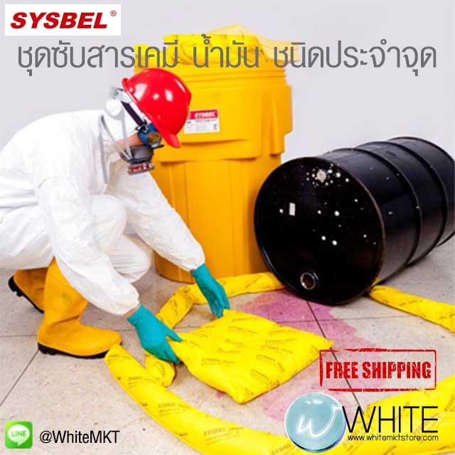 ชุดซับสารเคมี น้ำมัน ชนิดประจำจุด 3 ประเภท (Drum Overpack Spill Kits)