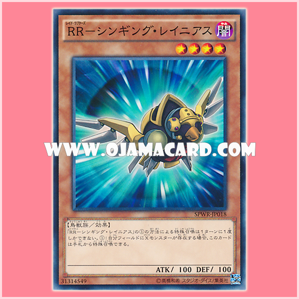 SPWR-JP018 : Raidraptor - Singing Lanius / Raid Raptors - Singing Lanius (Normal Parallel Rare)