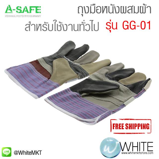 ถุงมือหนังผสมผ้า รุ่น GG-01 ใช้งานทั่วไป (Working Gloves) LnwMall