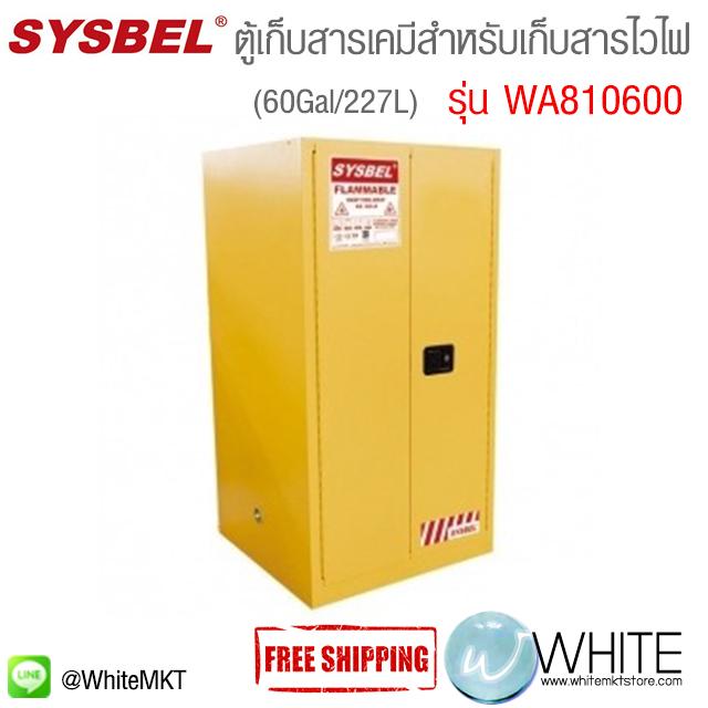 ตู้เก็บสารเคมีสำหรับเก็บสารไวไฟ Safety Cabinet|Flammable Cabinet (60Gal/227L) รุ่น WA810600