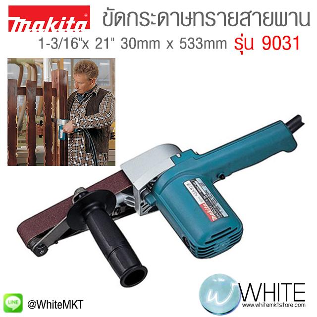 """เครื่องขัดสายพาน 1-3/16""""x 21"""" 30mm x 533mm รุ่น 9031 ยี่ห้อ Makita (JP) Belt Sander 9mm"""