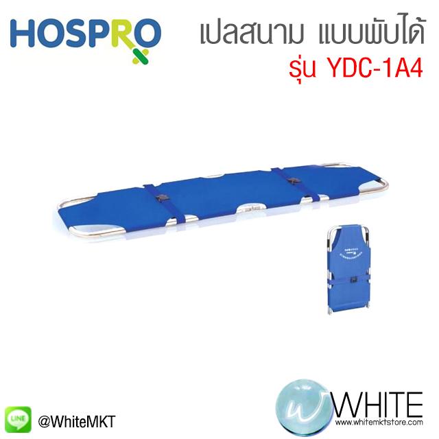 Hospro YDC-1A4 - เปลสนาม แบบพับได้