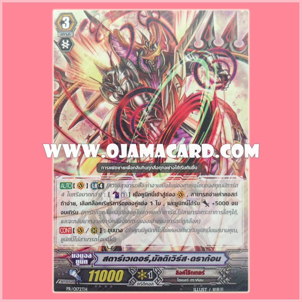 PR/0172TH : สตาร์เวเดอร์,มัลติเวิร์ส ดราก้อน (Star-vader, Multiverse Dragon)