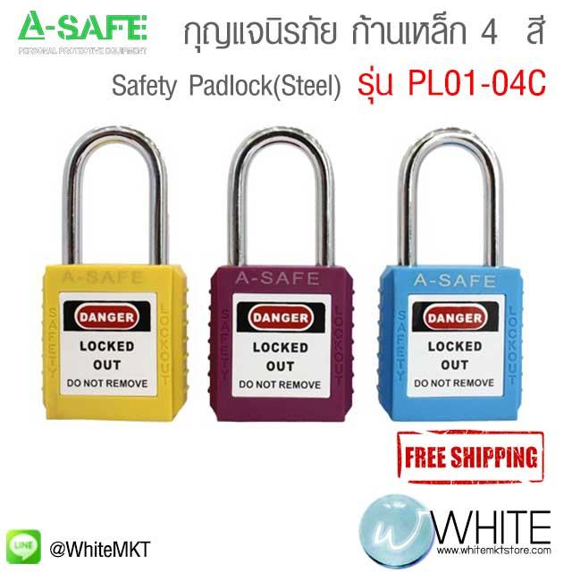 กุญแจนิรภัย ก้านเหล็ก 4 สี รุ่น PL01-04C Safety Padlock(Steel)