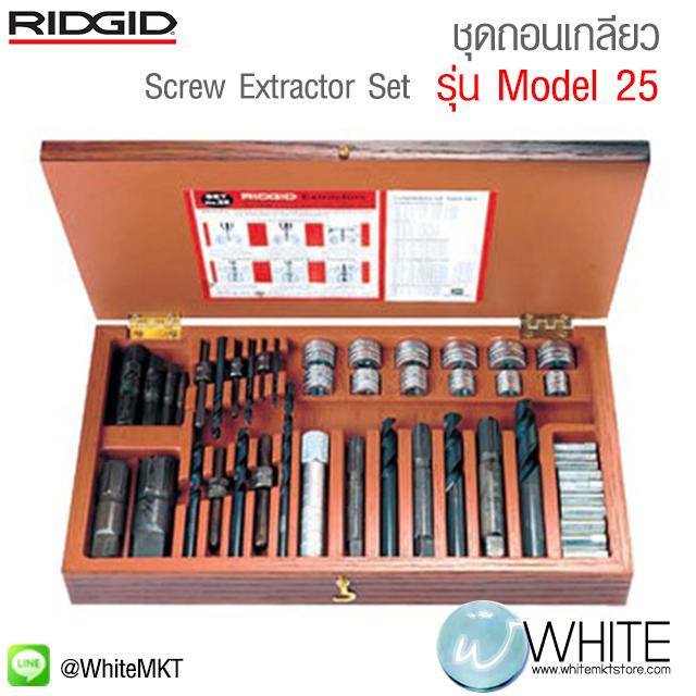ชุดถอนเกลียว Model 25 Screw and Pipe Extractor Set ยี่ห้อ RIDGID (USA)