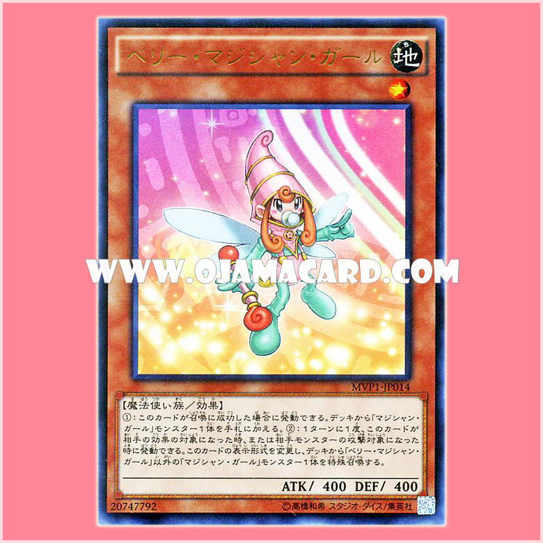 MVP1-JP014 : Berry Magician Girl (Kaiba Corporation Ultra Rare)
