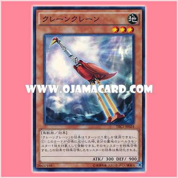 TRC1-JP024 : Crane Crane (Secret Rare)