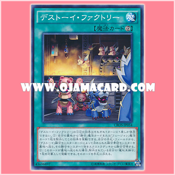 CROS-JP054 : Frightfur Factory / Death-Toy Factory (Common)