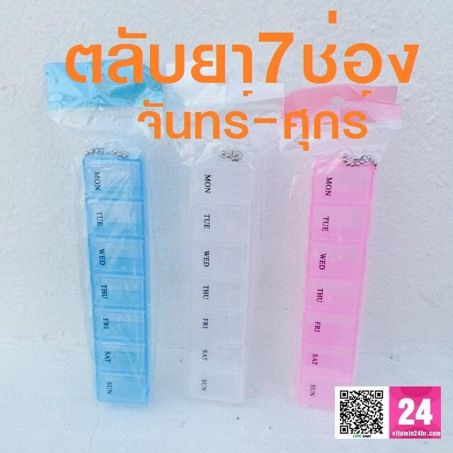 ตลับยา 7 ช่อง จันทร์-ศุกร์ สีฟ้า