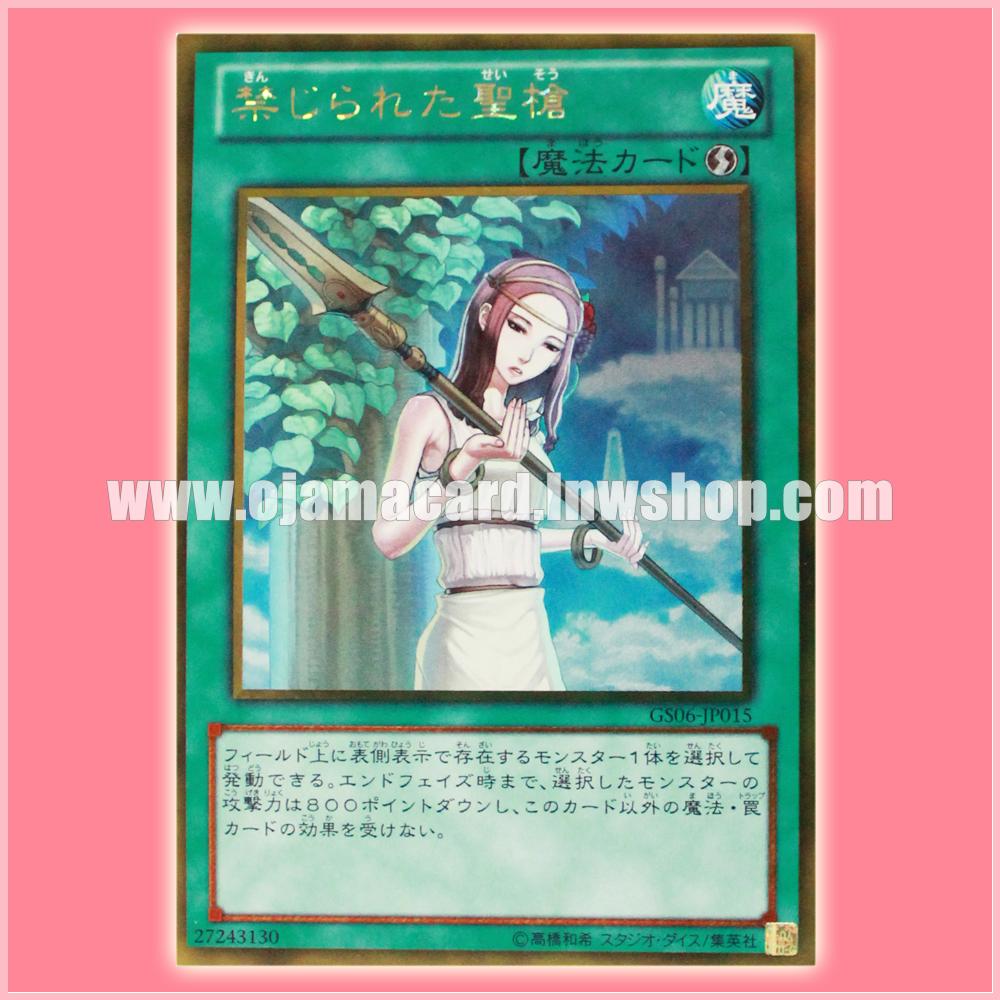 GS06-JP015 : Forbidden Lance / Forbidden Holy Lance (Gold Secret Rare)