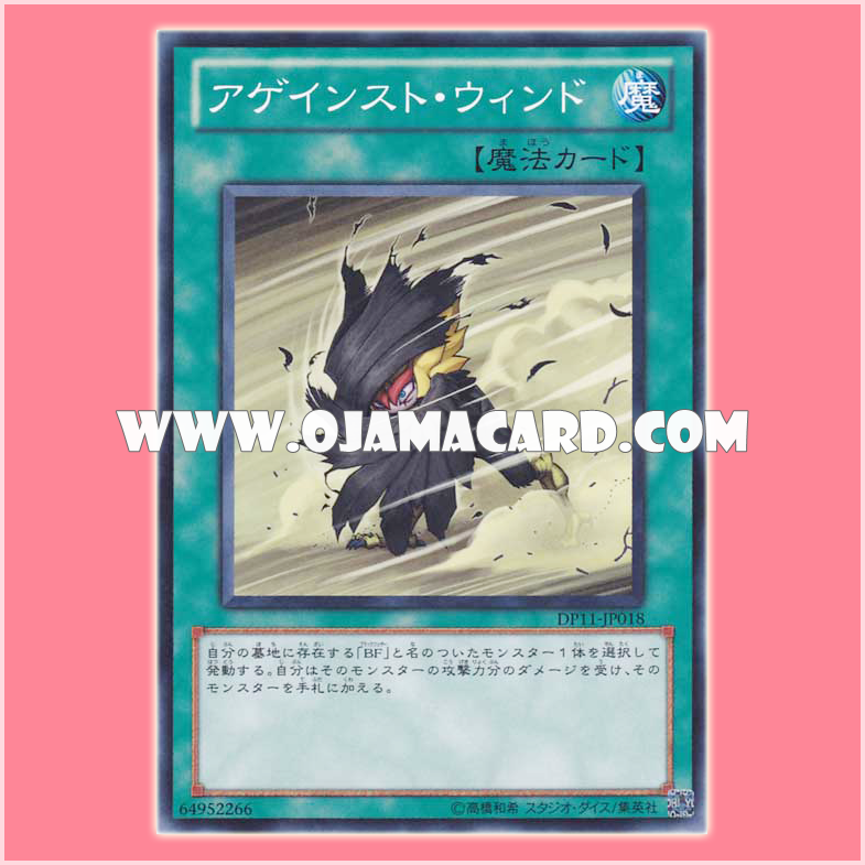 DP11-JP018 : Against the Wind / Against Wind (Common)