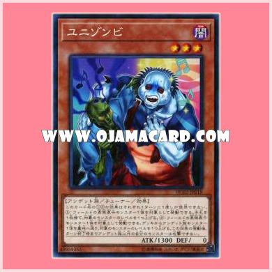 RC02-JP018 : Uni-Zombie (Collectors Rare)