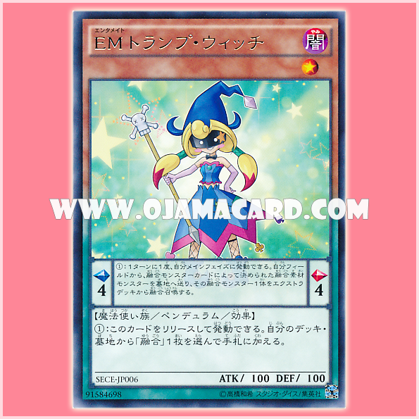 SECE-JP006 : Performapal Trump Witch / Entermate Trump Witch (Rare)