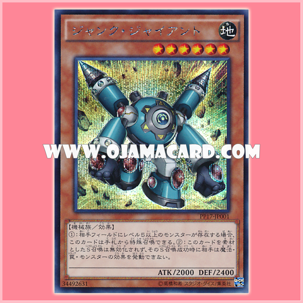 PP17-JP001 : Junk Giant (Secret Rare)