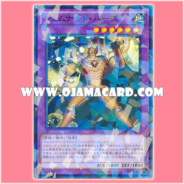 SPRG-JP037 : Gem-Knight Topaz / Gem-Knight Paz (Normal Parallel Rare)