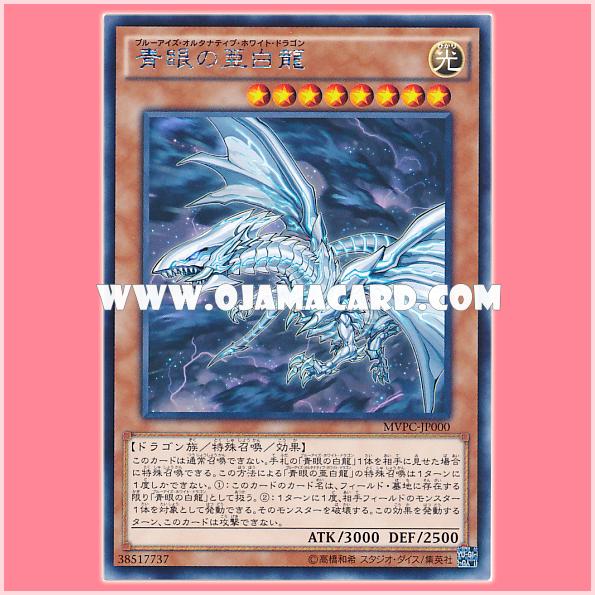 MVPC-JP000 : Blue-Eyes Alternative White Dragon (Kaiba Corporation Rare)