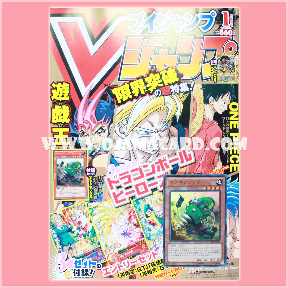 V Jump Magazine 1/2014 - No Promo Card + Book Only