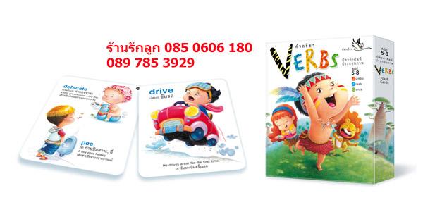 บัตรภาพคำกริยา Verbs (แผ่นใหญ่)