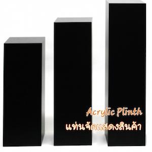 30x30x60x0.5 cm แท่นโชว์สินค้า แบบคอล้มน์(Column) สั่งผลิต7-10 วันเท่านั้น