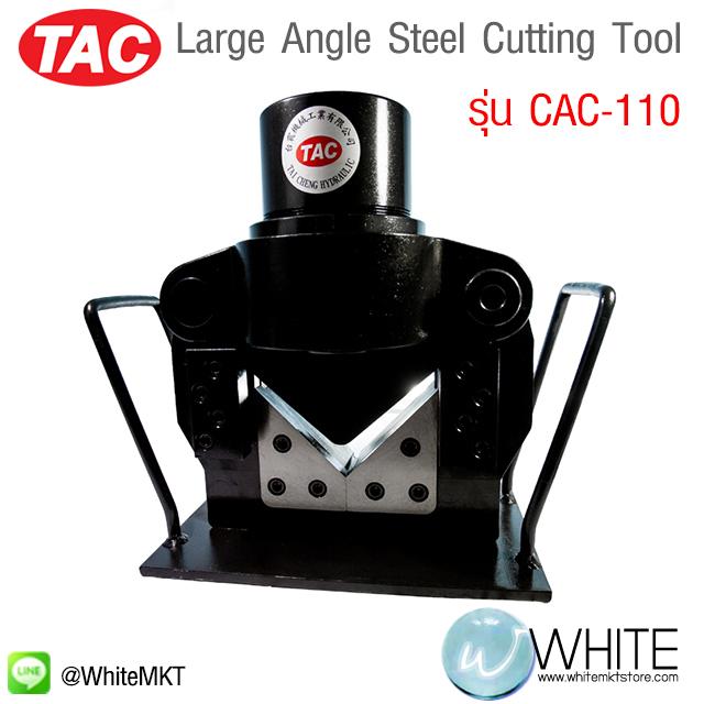 Large Angle Steel Cutting Tool รุ่น CAC-110 ยี่ห้อ TAC (CHI)