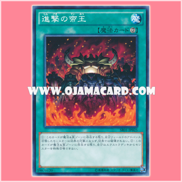 SR01-JP025 : March of the Monarchs / Charging Monarchs (Common)